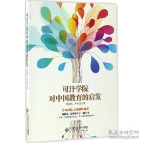 全新图书可汗学院对中国教育的启发