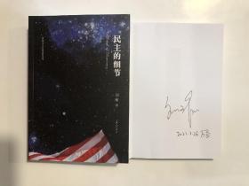 (签名本)《民主的细节(平装本)》刘瑜 著