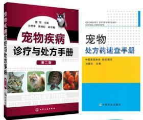全新正版宠物疾病诊疗与处方手册 宠物处方药速查手册(两册)宠物医院参宠物疾病诊疗与处方手册 宠物处方药速查手册(两册)
