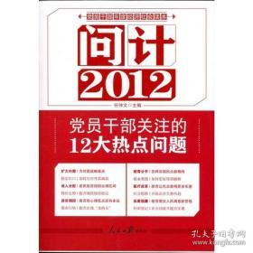 全新图书问计2012:党员干部关注的12大热点问题
