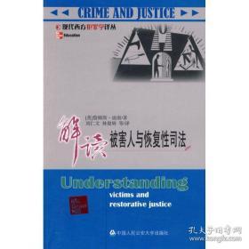 全新图书解读被害人与恢复性司法