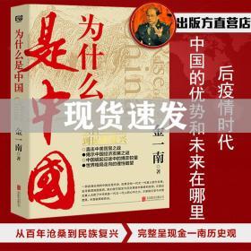 官方正版为什么是中国金一南直击中美贸易战事继苦难辉煌浴血荣光经济发展历史解读男性读物政治经济中国历史书籍
