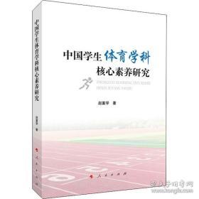 全新图书中国学生体育学科核心素养研究