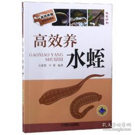 全新图书高效养水蛭 养殖 编者:占家智//羊茜