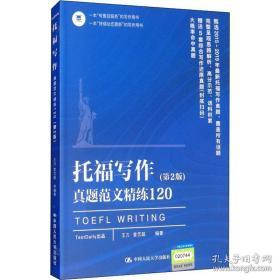 全新图书托福写作真题范文精练120篇(第2版)