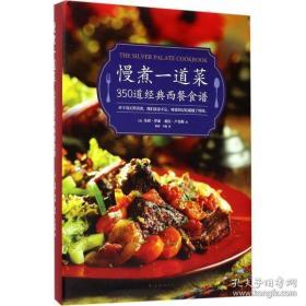 全新图书慢煮一道菜