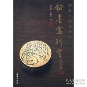 全新书本铜墨盒珍赏