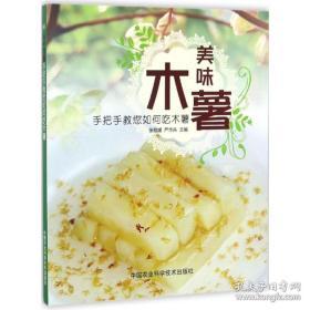 全新图书美味木薯—手把手教您如何吃木薯