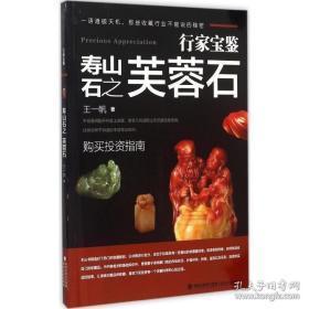 全新书本寿山石之芙蓉石