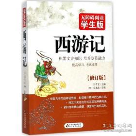 全新图书西游记 新课标阅读 刘青文 主编