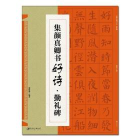 集颜真卿书好诗·勤礼碑-集字 书法字帖 书法考试 技法讲解 书写创意 诗歌 主题 书法范字 作品幅式 创作