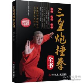 全新图书三皇炮捶拳全书
