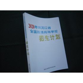 2020年黑龙江省全国普通高等学校招生计划 院校专业代码 文理本专