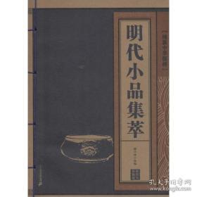 线装中华国粹 全新书本明代小品集萃