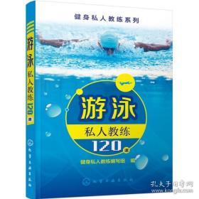 全新图书游泳私人教练120课