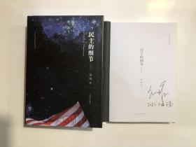 (签名本)《民主的细节:美国当代政治观察随笔(精装本)》刘瑜 著