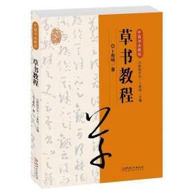 中国书法教程·草书教程