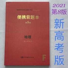 2021新高考版 地理 便携背题本第8/八版 全国卷 (全一册通用)