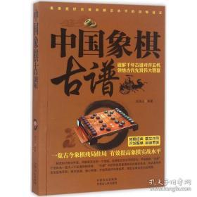 全新图书中国象棋古谱
