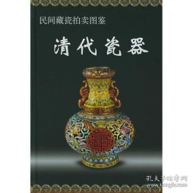 全新书本民间藏瓷拍卖图鉴:清代瓷器