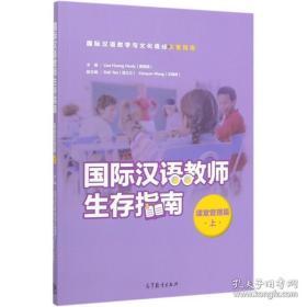 全新图书国际汉语教师生存指南·课堂管理篇·上