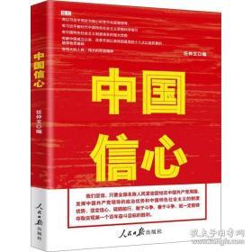 全新图书中国信心