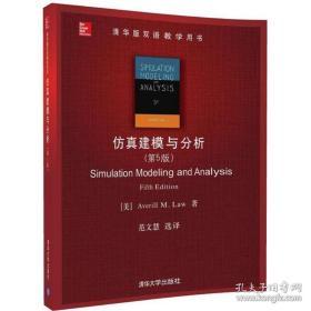 全新图书仿真建模与分析(第5版)/清华版双语教学用书