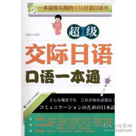 全新图书超级交际日语口语一本通