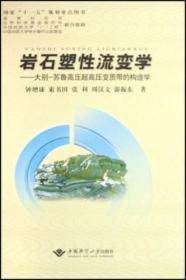 岩石塑性流变学-大别-苏鲁高压超高压变质带的构造学 钟增球 中国地质大学出版社