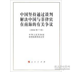 全新图书中国坚持通过谈判解决中国与菲律宾在南海的有关争议(2016年7月)