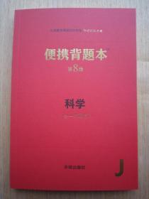 2021中考/初中便携背题本科学第8/八版(浙教版) 开明出版社