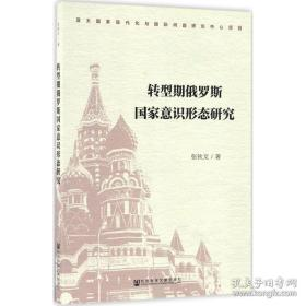 全新图书转型期俄罗斯国家意识形态研究