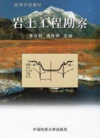 岩土工程勘察 李智毅 中国地质大学出版社