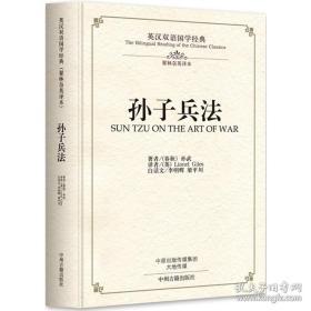 全新图书孙子兵法:英汉双语国学经典(翟林奈权威英译本)