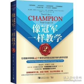 全新图书像冠军一样教学2:引领教师掌握62个教学诀窍的实操手册与教学资源