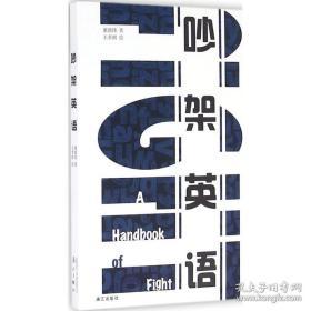 全新图书吵架英语