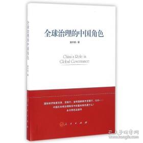 全新图书全球治理的中国角色