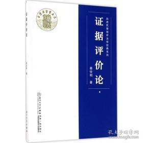 全新图书证据评价论/台湾民事程序法学经典系列