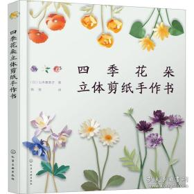 全新图书四季花朵立体剪纸手作书