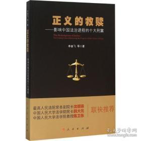 全新图书正义的救赎:影响中国法治进程的十大刑案