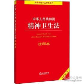 全新图书中华人民共和国精神卫生法注释本(全新修订版)(百姓实用版)
