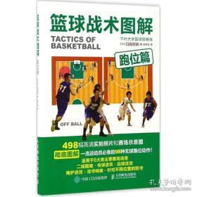 全新图书篮球战术图解:跑位篇