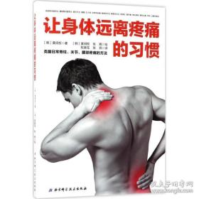 全新图书让身体远离疼痛的习惯:克服日常脊椎、关节、腰部疼痛的方法