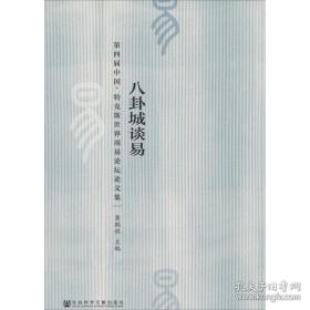 全新图书八卦城谈易:第四届中国·特克斯世界周易论坛论文集