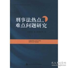 全新图书中国海洋大学刑事法研究系列:刑事法热点难点问题研究