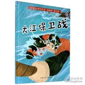 全新图书大江保卫战/爱国主义教育系列(美绘版·第二季)