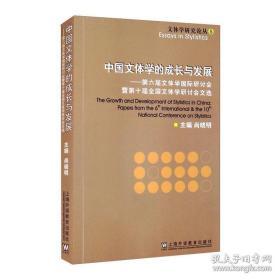 全新图书中国文体学的成长与发展:第六届文体学国际研讨会暨第十届全国文体学研讨会文选