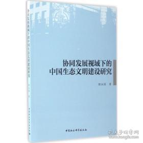 全新图书协同发展视域下的中国生态文明建设研究