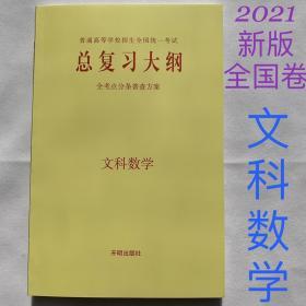 2021新版全国卷 总复习大纲 文科数学 全考点普查方案 开明出版社