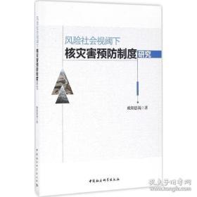 全新图书风险社会视阈下核灾害预防制度研究
